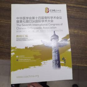 中华医学会第十四届骨科学术会议暨第七届COA国际学术大会教程汇编2012