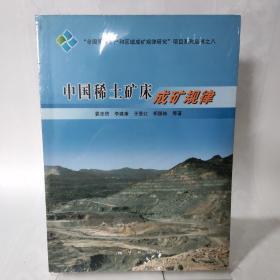 中国稀土矿床成矿规律