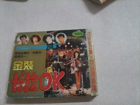 磁带  金装卡拉OK  国语版 台湾流行金曲第三集 磁带 2张