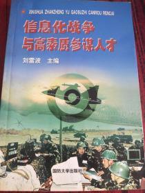 信息化战争与高素质参谋人才