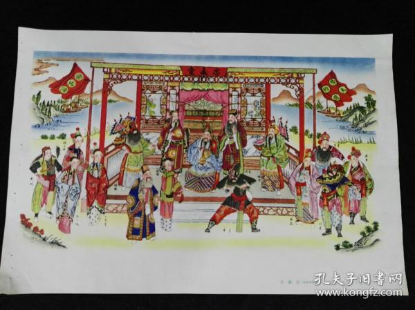 56年1版1印杨柳青木版年画-忠义堂