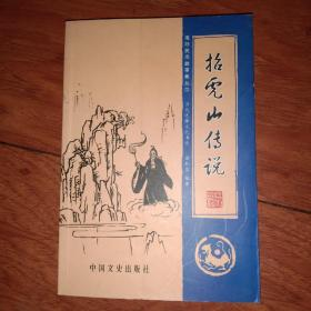 招虎山传说 --海阳民间故事丛书