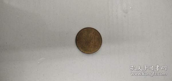 香港一毫硬币 1998