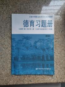 德育习题册 与德育 第二版 第二册(2020)配套