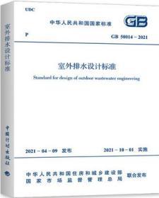 中华人民共和国国家标准 GB50014-2021 室外排水设计标准 155182.0749 上海市政工程设计研究总院(集团)有限公司 中国计划出版社