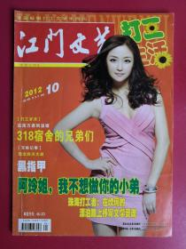 江门文艺2012年10月