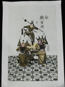 56年1版1印杨柳青木版年画-战磐河