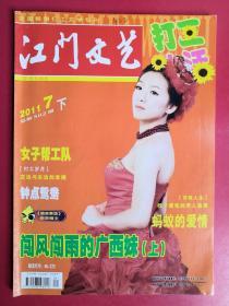 江门文艺2011年7月下