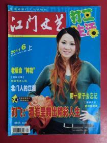 江门文艺2011年6月上