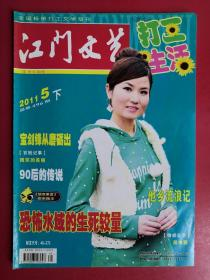 江门文艺2011年5月下