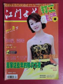 江门文艺2011年3月下