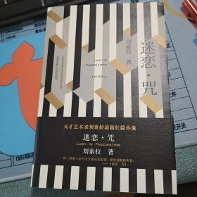 迷恋·咒  刘索拉  作家出版社   2011年一版一印