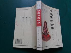 中国佛教诸神:中国神祗文化全书(大量彩图)