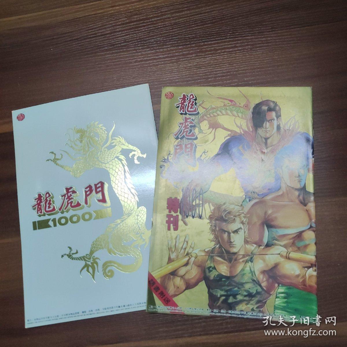 漫画:龙虎门 1000期+特刊
