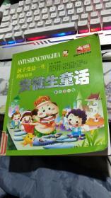 孩子受益一生的好故事:安徒生童话(彩色图文版)