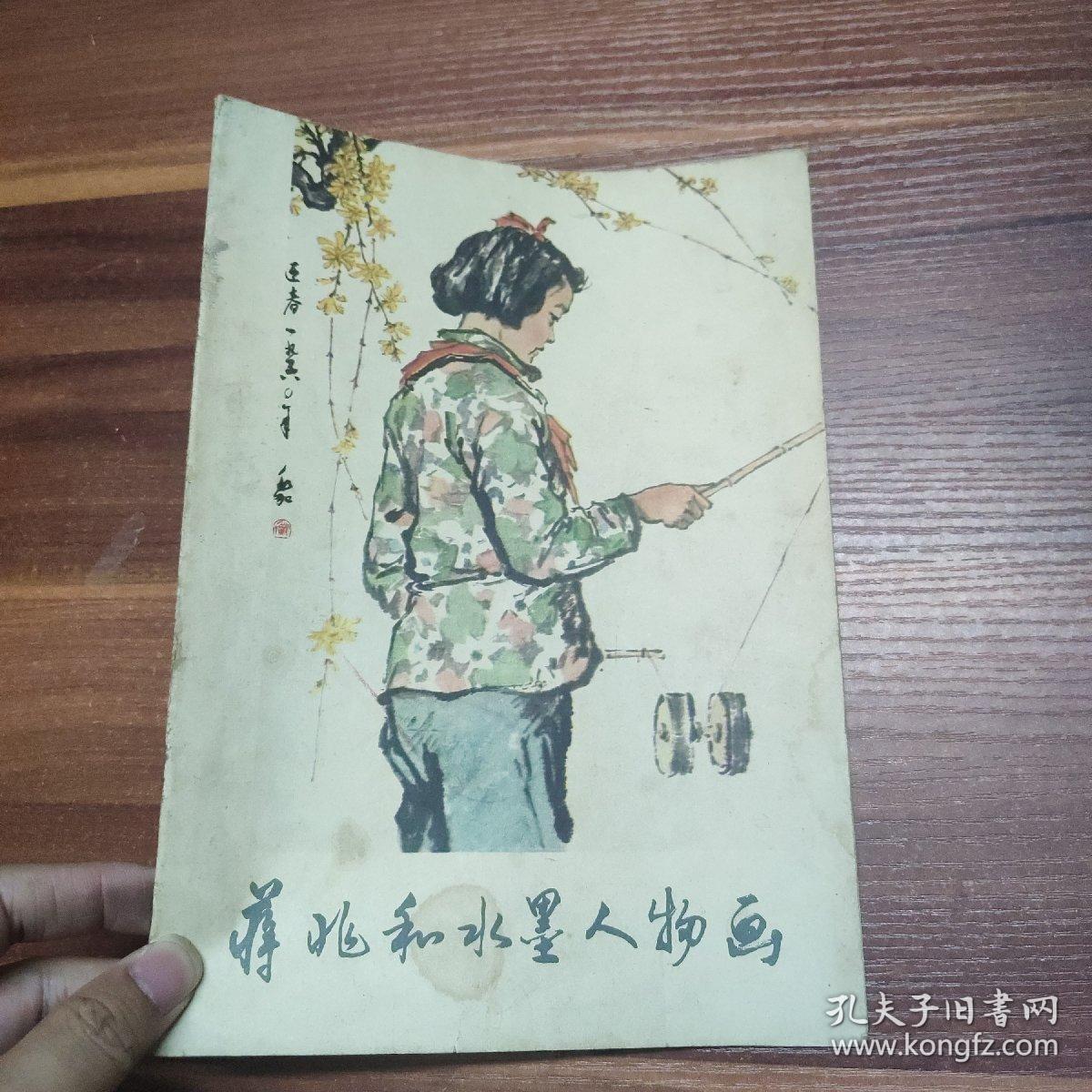 蒋兆和水墨人物画-16开78年一版一印