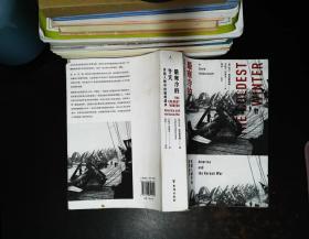 最寒冷的冬天:美国人眼中的朝鲜战争(全新版)【书脊书角轻微污渍】