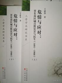 危情与应对:晋东南区域自然灾害与民生(1401-----1900)上下册