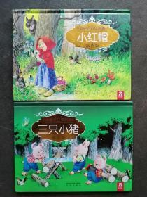 《三只小猪》《小红帽》-经典童话立体剧场书系列  2本合售