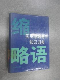 实用缩略语知识词典