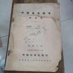 中西星名图考