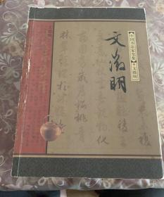 文征明 中国书法家全集 A0