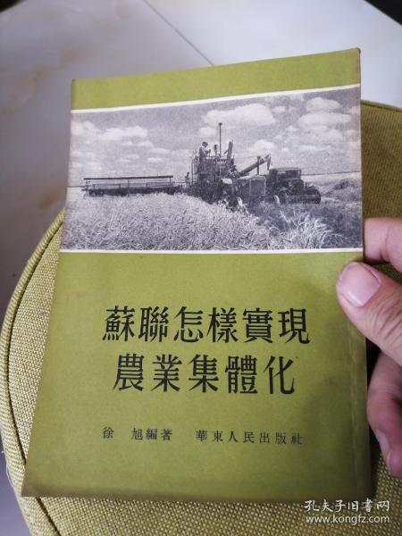 苏联怎样实现农业集体化