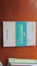 2010山东省静脉用药调配与合理用药学习班汇编