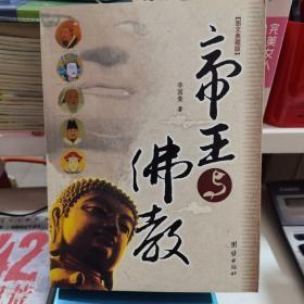 帝王与佛教(图文典藏版)