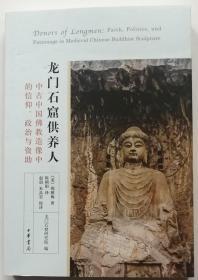 《龙门石窟供养人》译者陈朝阳签名本