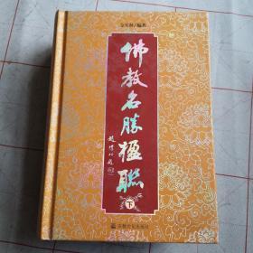 佛教各胜楹联(下册)