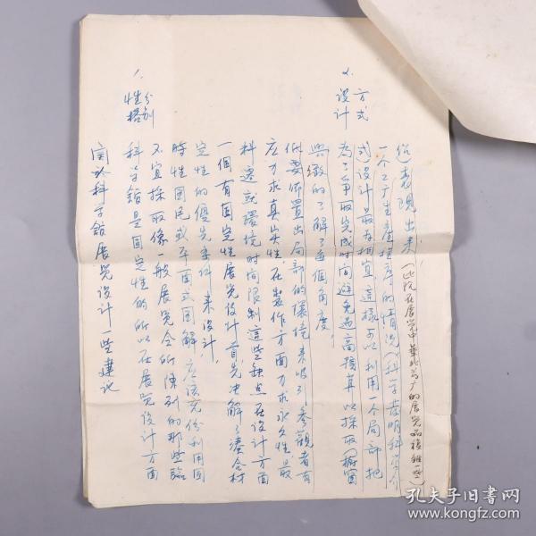 【科技馆旧藏】:宝和美术公司 致朱民生同志信札一通四页 HXTX328386