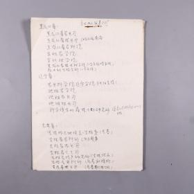 【科技馆旧藏】:《会议摘要》、《征集计划》、《情况反映》等三份十二页 HXTX328387