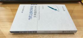 当代文体学研究文本描述与分析