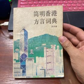 简明香港方言词典(签赠本)
