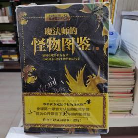 魔法师的怪物图鉴(上下册):如何在魔兽世界存活?1000种非自然生物的魔法档案