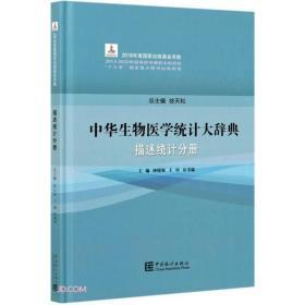 中华生物医学统计大辞典(描述统计分册)(精)