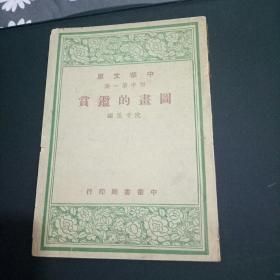图画的鉴赏(民国)(中华文库初中第一集)