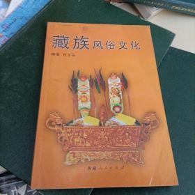 藏族风俗文化