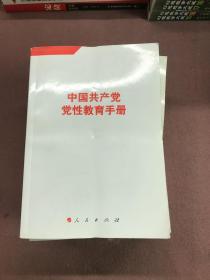 中国共产党党性教育手册(全7卷)