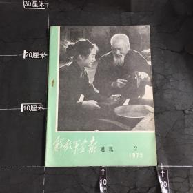 解放军画报通讯1975.2