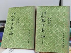 老医书: 验方新编   上下册全, 74年重印民国本