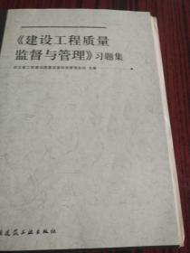 《建设工程质量监督与管理》习题集有笔记掉页了