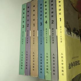 《战争与回忆》《战争风云》全7册合售
