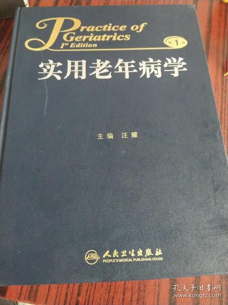 实用老年病学(第1版)