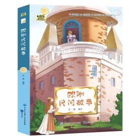 欧洲民间故事·快乐读书吧五年级上册儿童文学名著小学生课外读物(全彩插图版)