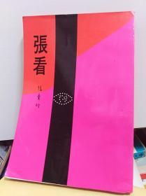 张爱玲名著: 张看  皇冠77年再版
