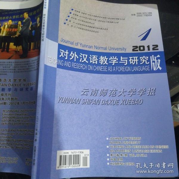 云南师范大学学报对外汉语教学与研究版2012.1