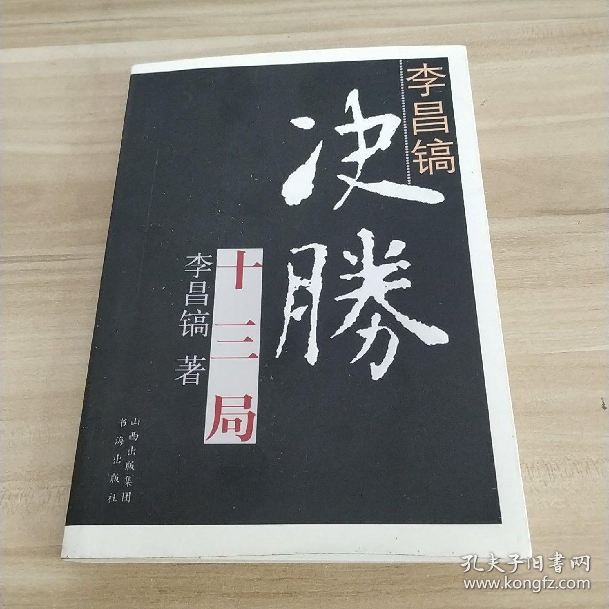 李昌镐决胜十三局(内页干净)