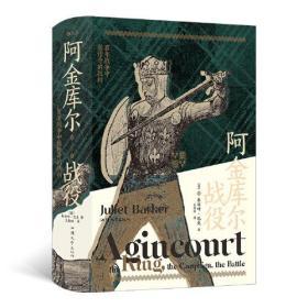 汗青堂丛书080·阿金库尔战役:百年战争中最传奇的胜利